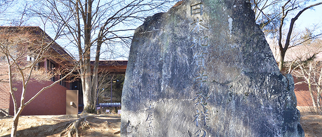 Welcome to the Birthplace of Geological Studies in Japan!