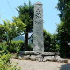 Nogami Shimogoseki Toba (including stone mining ruins)
