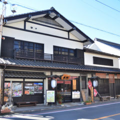 Former Kotobuki Ryokan (Ogano Town Tourism & Interaction Hall)
