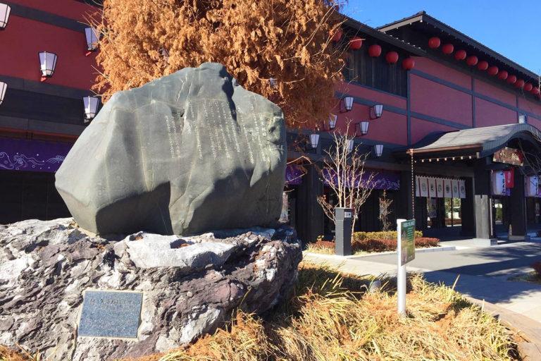 Remains of Chichibu Nouko Koto Gakko (Seibu-Chichibu Station)