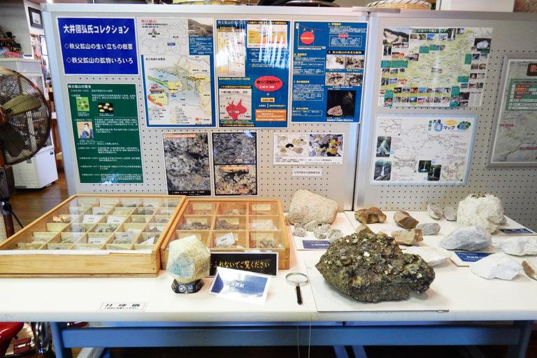 Yamazato Nature Museum (Roadside Station Arakawa)