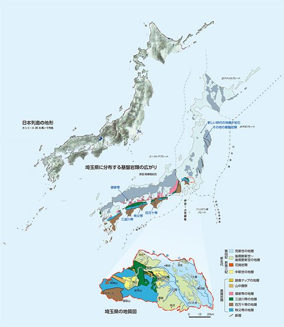 日本列島の中の埼玉・秩父(資料提供:埼玉県立自然の博物館)