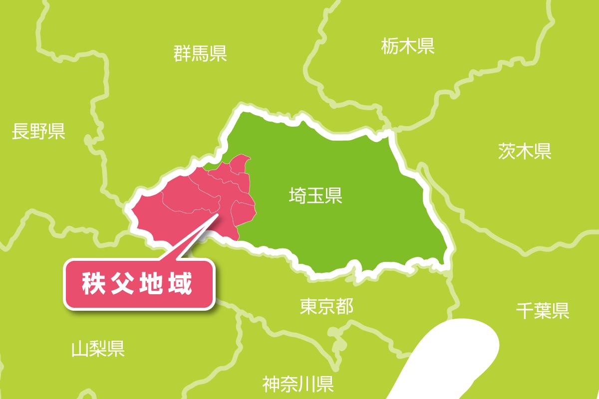 秩父地域 広域地図