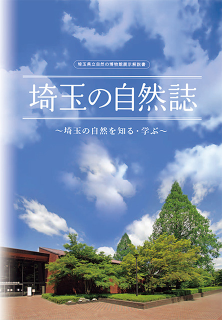 埼玉の自然誌 ~埼玉の自然を知る・学ぶ~