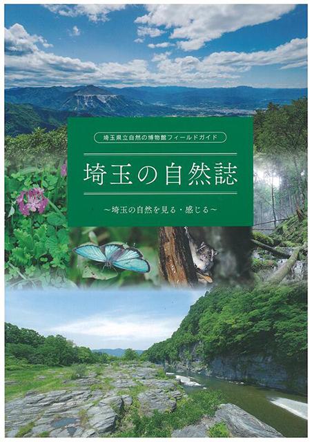 フィールドガイド「埼玉の自然誌~埼玉の自然を見る・感じる~」