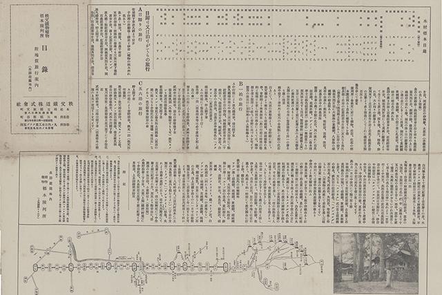 秩父鑛物植物標本陳列所目録(画像提供:埼玉県立自然の博物館)