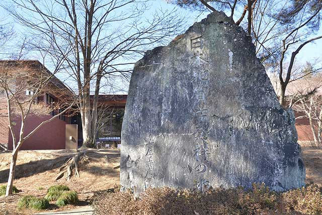 日本地質学発祥の地の碑