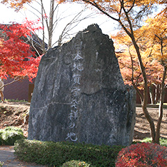 日本地質学発祥の地