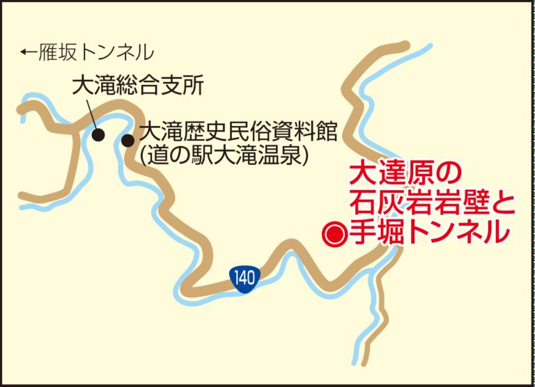 G12_大達原の石灰岩岩壁