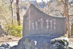 宮沢賢治の歌碑