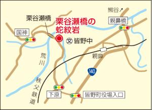 栗谷瀬橋の蛇紋岩