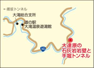 大達原の石灰岩岩壁と手堀トンネル