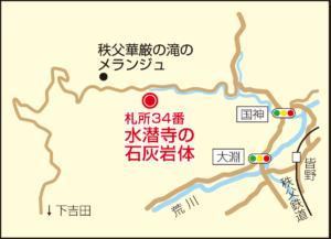 G22_札所34番水潜寺の石灰岩体