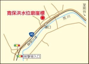 B07_寛保洪水位磨崖標