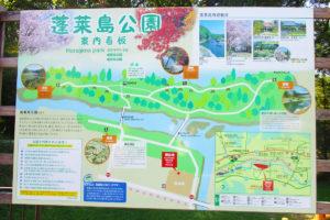 蓬莱島公園