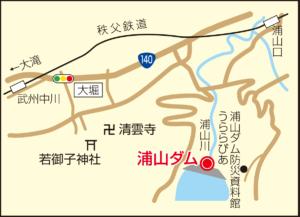C02_浦山ダム