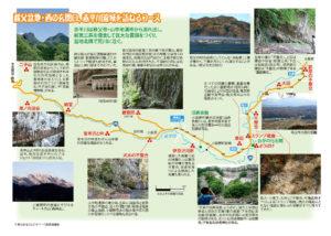 秩父盆地・西の玄関口、赤平川流域を訪ねるコース
