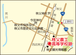B02_秩父農工学校跡