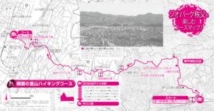 横瀬の里山ハイキングコース