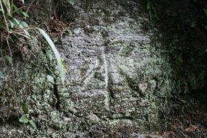 「水」寛保の洪水位磨崖標