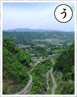 「う」・・・浦山は、秩父帯と新第三紀の地層の境 秩父盆地を南から眺める絶景ポイント