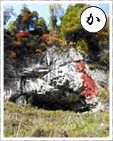 「か」・・・神庭の洞窟、縄文時代は狩猟キャンプ地?