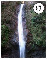 「け」・・・華厳の滝の流れる岩肌、赤色チャートの美しさ