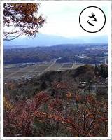 「さ」・・・桜ヶ谷(さくらげぇ)、秩父盆地を見おろす集落