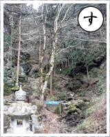 「す」・・・水潜寺から札立峠に向かうとチャートや石灰岩などが混在