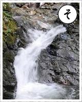 「そ」・・・曽沢川には、海底でマグマが固まった枕上溶岩が露出