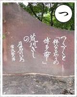 「つ」・・・「つくづくと粋なもよう・・・」と宮澤賢治に詠われた虎岩