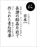「に」・・・日本一、長瀞の結晶片岩で作られた青石塔婆