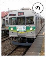 「の」・・・乗ってみない 「ジオパーク秩父」ヘッドマーク電車