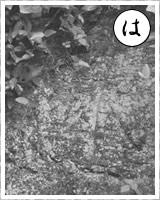 「は」・・・波久礼(はぐれ)は水の出口 江戸時代の大洪水の水位を示す磨崖標
