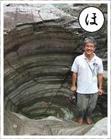 「ほ」・・・掘り進む古生代の硬い石、変成岩に穴あける