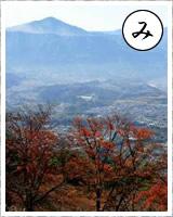「み」・・・美の山からの河成段丘地形の眺望は絶景