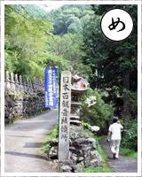 「め」・・・メランジュ(混在岩)の地層の見られる水潜寺