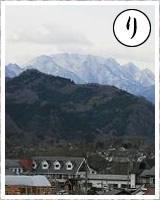 「り」・・・両神山はチャートの山