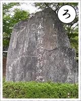 「ろ」・・・論文や研究多く、秩父は日本地質学発祥の地