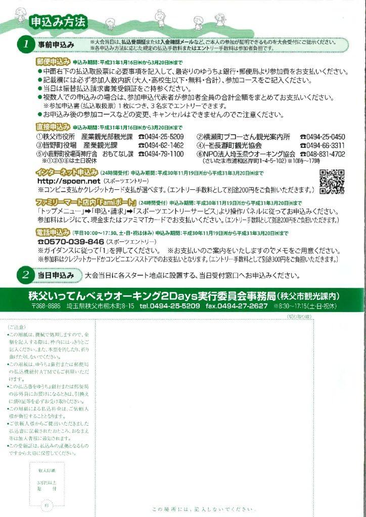 第15回秩父いってんべぇウオーキング2Days募集要項(申込み方法)