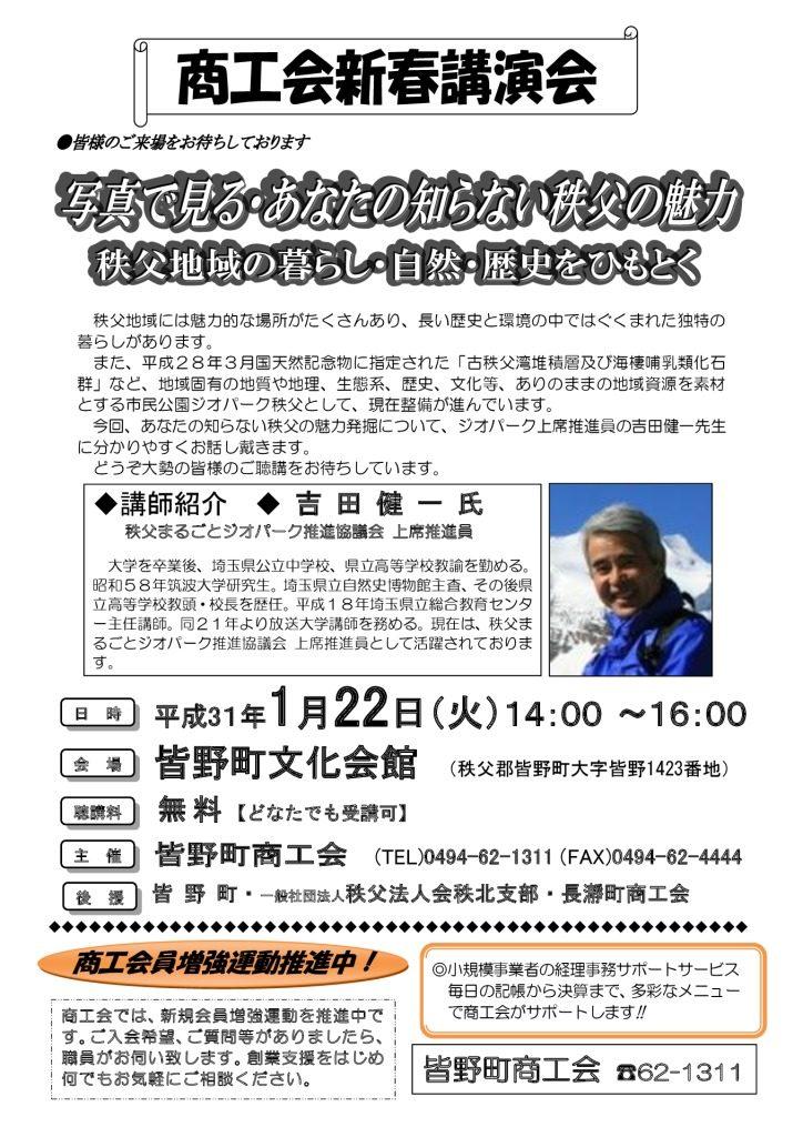 「ジオパーク秩父」新春講演会開催!