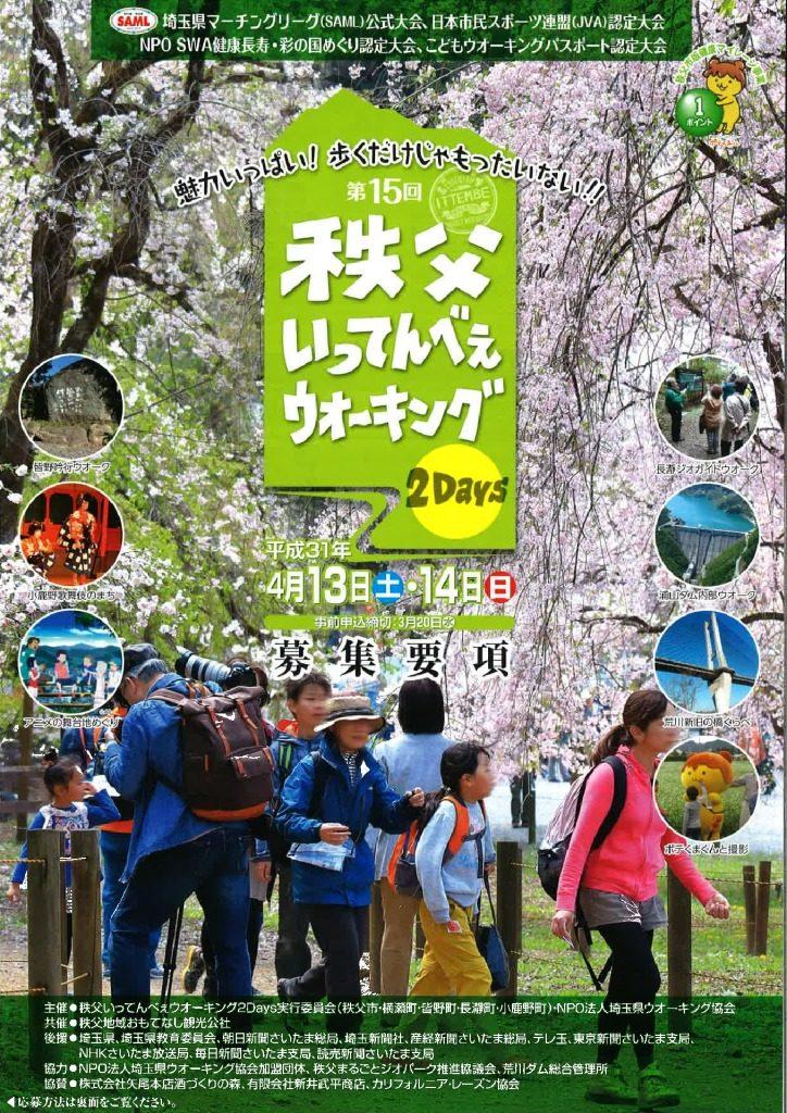 第15回秩父いってんべぇウオーキング2Days募集要項(表紙).pdf