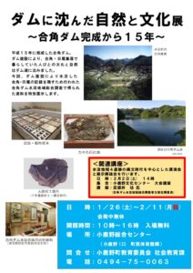ダムに沈んだ自然と文化展・チラシ.pdf