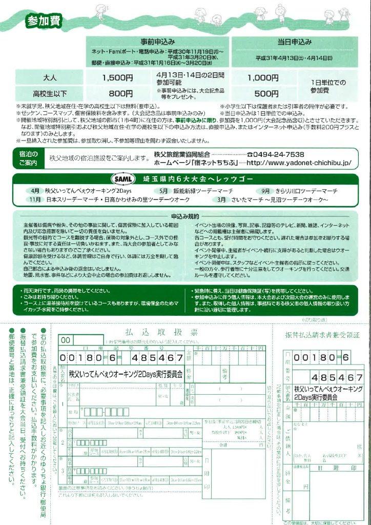 第15回秩父いってんべぇウオーキング2Days募集要項(参加費).pdf