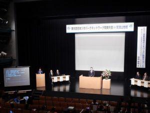JGN関東大会in筑波山地域