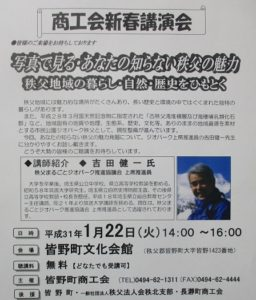 いよいよ開催!「ジオパーク秩父」新春講演会