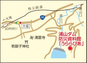 K10_浦山ダム防災資料館