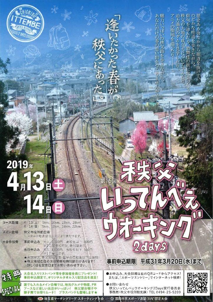 地質学発祥の地 長瀞ジオウオークコース」今年も実施!
