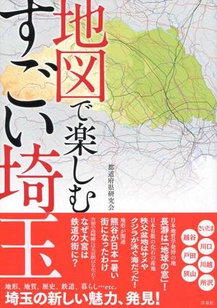 秩父も紹介!「地図で楽しむすごい埼玉」発行