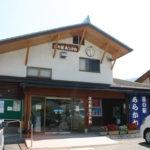 山里自然館(道の駅あらかわ)